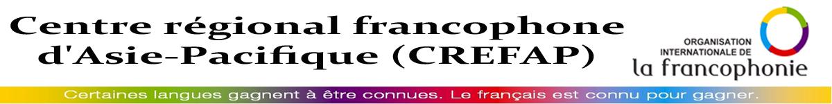 Centre Régional Francophone d'Asie-Pacifique de l'Organisation internationale de la Francophonie (CREFAP/OIF)